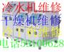上海嘉定维修半封闭压缩机 冷水机组维修