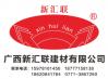贵港玉林河池百色贺州厂家直销专业加固灌浆料压浆剂