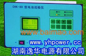 CHK-8D型电池巡检仪