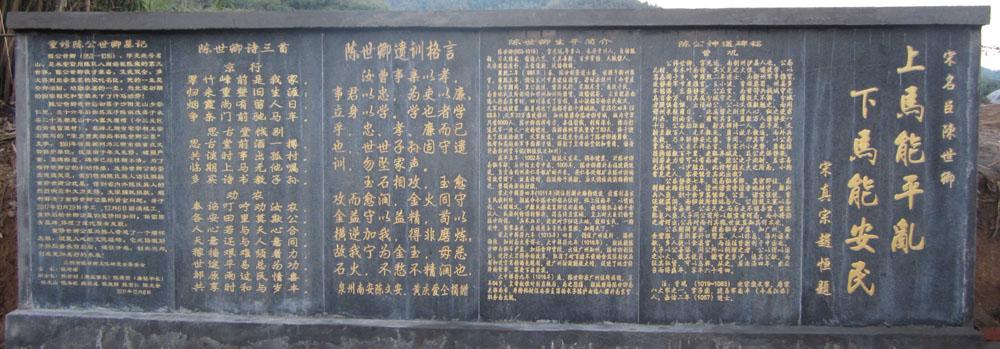 重修世卿公墓文化碑