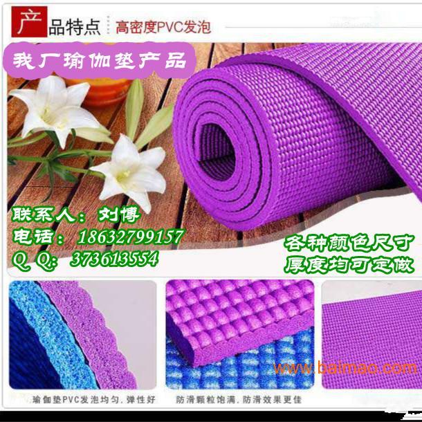 山东瑜伽垫厂家批发定做出口PVC环保瑜伽垫