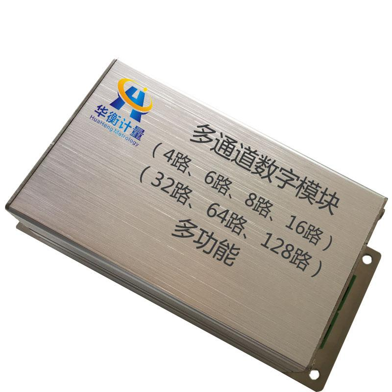 华衡计量HHSM808 多通道测力传感器数字模块