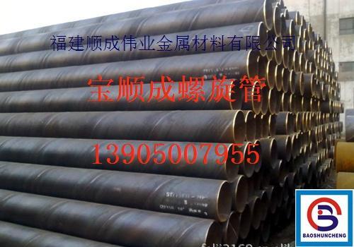 福州顺成伟业219*6优质螺旋管生产厂家