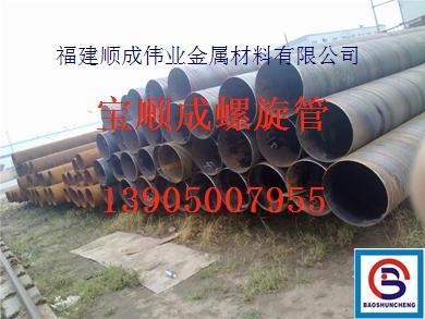 福州顺成伟业219*8优质螺旋管生产厂家
