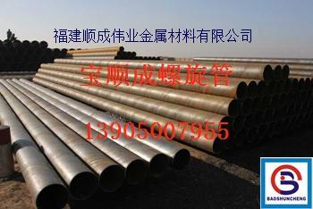 福州顺成伟业219*10优质螺旋管生产厂家