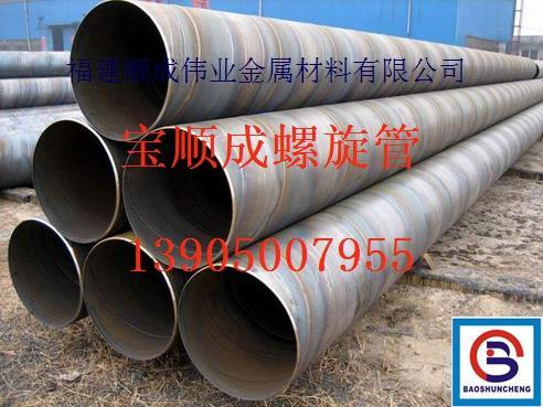 福州顺成伟业325*8优质螺旋管生产厂家