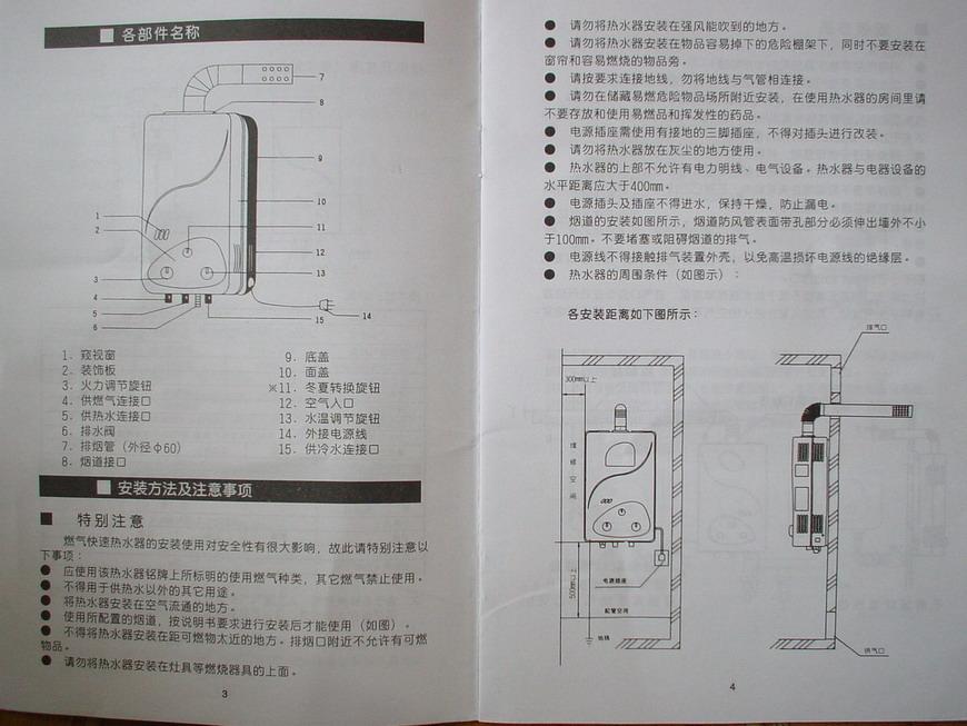 深圳南山区万和热水器维修86675180图片