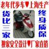 老年代步车上海厂家直销