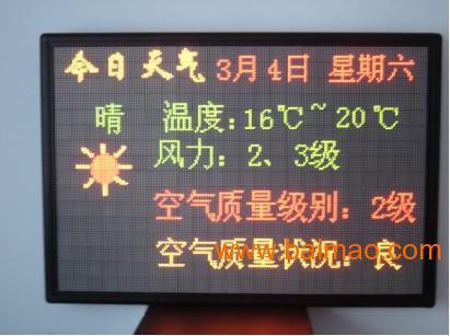 GPRS無線傳輸模塊LED顯示屏,廣西LED顯示屏