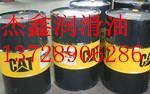 卡特变速箱油9X-2012 低价促销 卡特波箱油