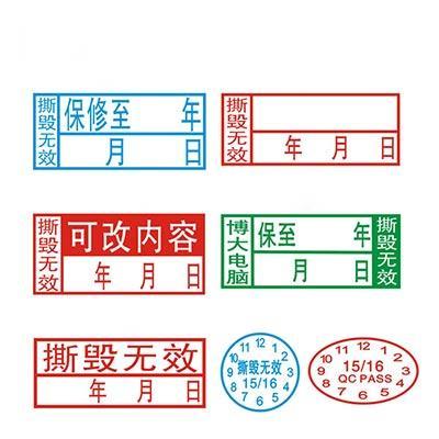易碎易撕防伪不干胶标签/电子产品防伪标签/质保标签