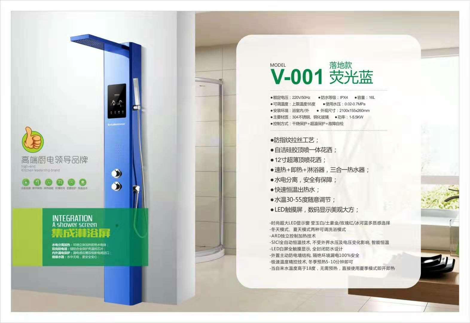 即热式淋浴屏集成电热水器厂家直销