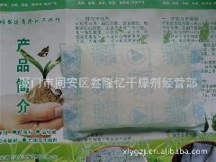 厦门干燥剂,专业的干燥剂生产厂家