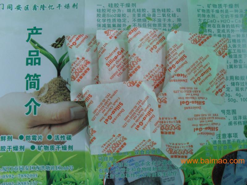 供应厦门防潮剂杜邦纸小包装,干燥剂等