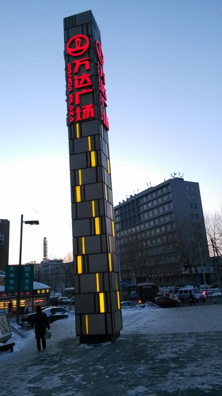 河南玻璃精神堡垒设计郑州唯美制作公司报价低廉品质好批发–河南玻