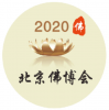 2020五臺山-北京佛博會-廈門佛事展-簡書