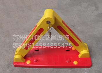 苏州加厚烤漆三角形车位锁安装太仓A型停车地锁销售