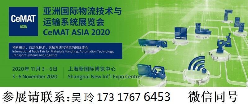 2020国际物流展