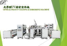 光學膜UV涂布成形設備 UV壓印設備
