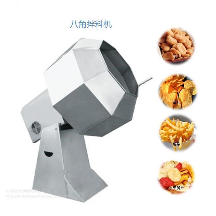 拌粉機  食品調料設備  八角調味機