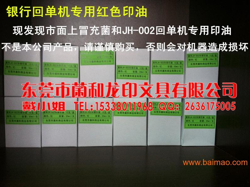 东莞厂家菌和JH-002印油银行回单机专用红色印油