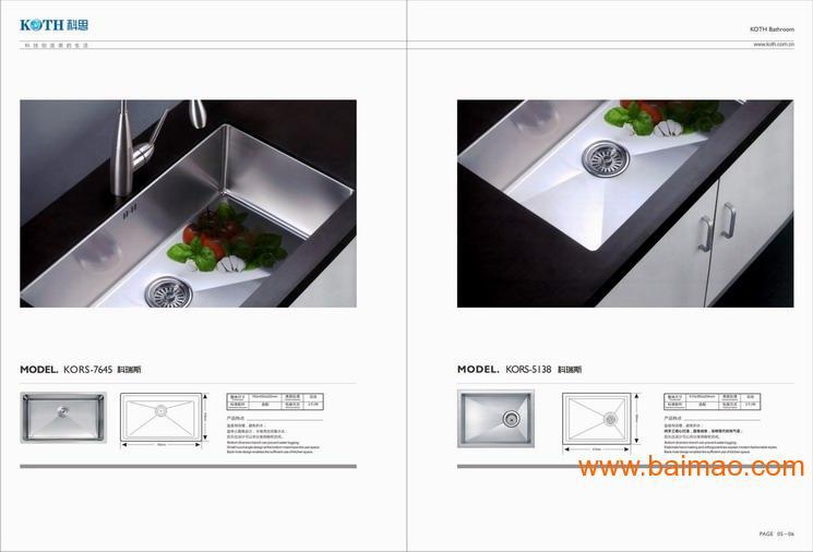 科思(中国)营销管理中心批发供应不锈钢水槽十