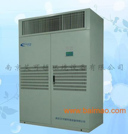 恒温恒湿机价格,恒温恒湿机批发,恒温恒湿机代理,恒温恒湿机价格,恒温恒湿机批发,恒温恒湿机代理生产厂家,恒温恒湿机价格,恒温恒湿机批发,恒温恒湿机代理价格