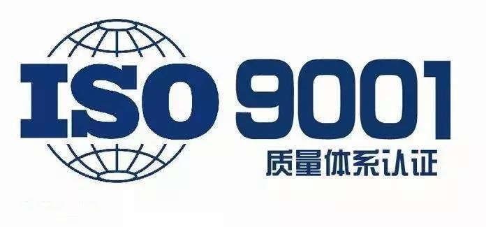 ISO三体系认证_深圳ISO9001办理