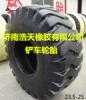 50铲车轮胎23.5-25铲车轮胎厂家报价