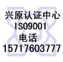 邢台专业办理ISO9000认证机构