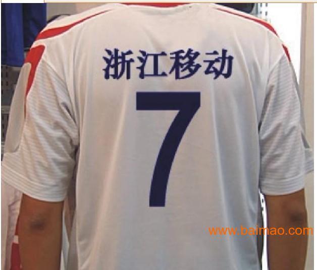 杭州比赛服印字  广告衫烫印 杭州地区专业提供印字