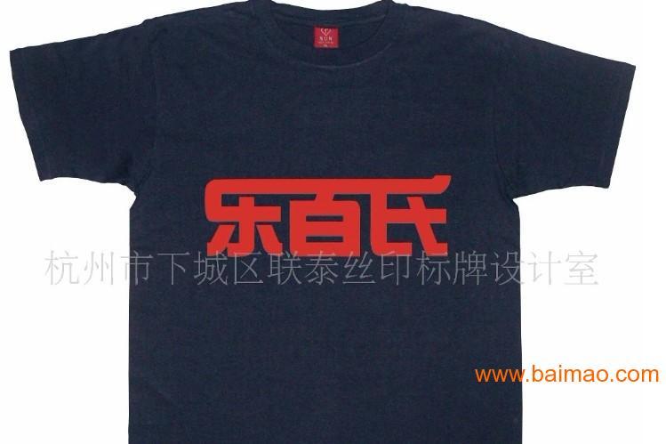 杭州比赛服印字 ,比赛服装印字