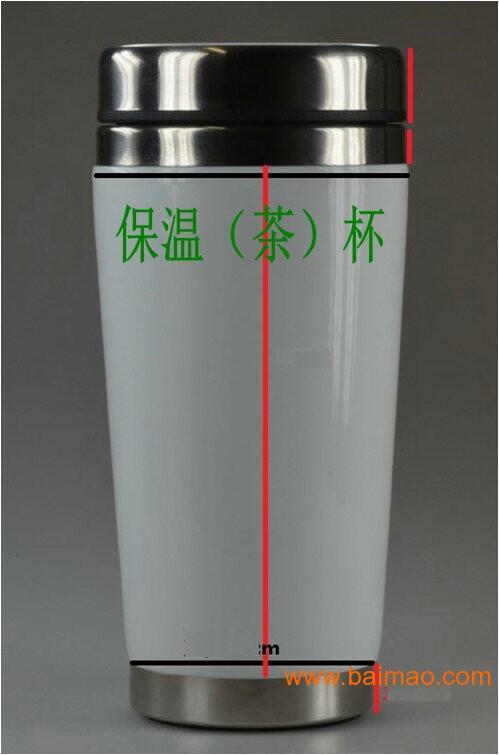 求购:保温(茶)杯(茶具、家居用品、礼品)