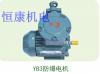 YB3系列隔爆型三相异步电机