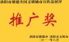 洛阳欣跃隆达广告公司新型社区滚动灯箱广告诚招合作代理商及个人