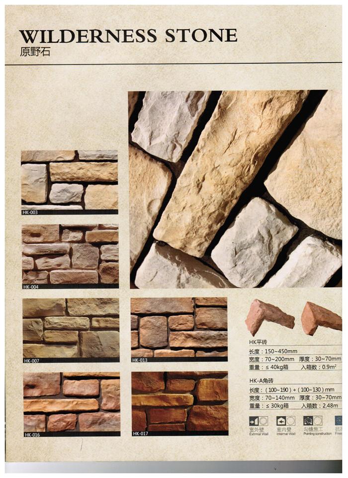 园林景观石材