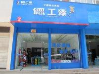 广东品牌外墙涂料加盟首选德工漆品牌外墙乳胶漆厂家