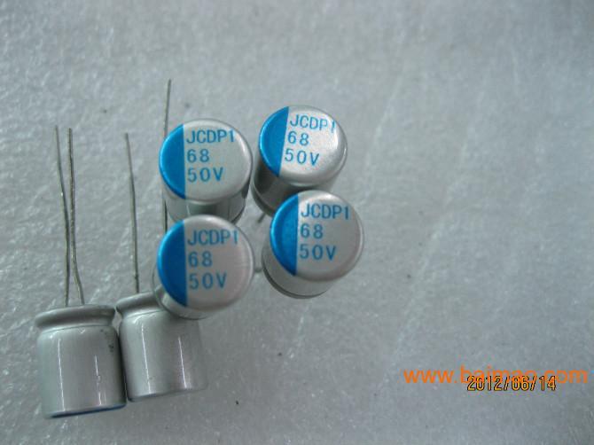 35v高压固态电容