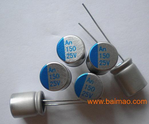 25v高压固态电容
