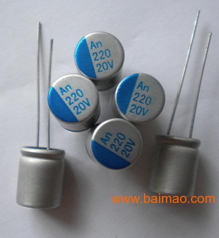 50v高压固态电容