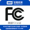 东莞FCC认证 FCC认证周期 FCC认证费用