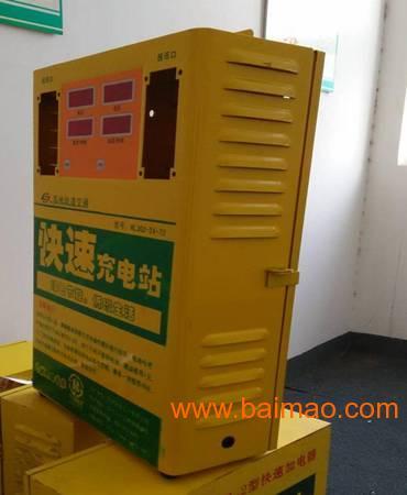 提供便民二路电动车(电瓶车)投币快速充电站