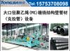 波纹管设备 波纹管生产线 排污波纹管设备