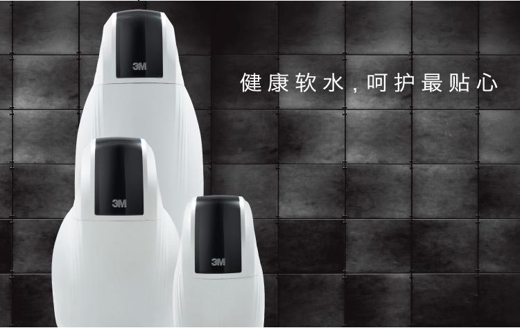 3M 设计师系列 SFT-150 软水机