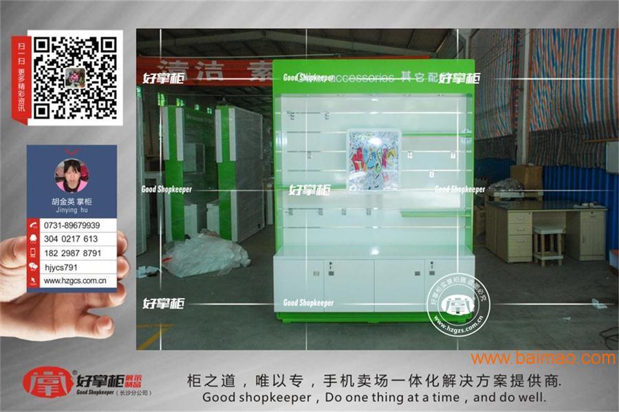 好掌柜供应创意绿色手机配件柜定做批发