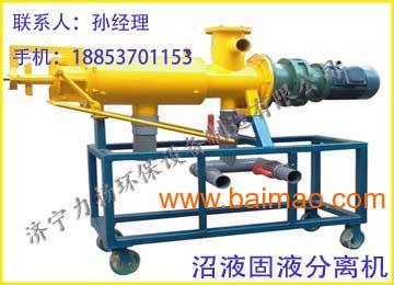 固液分离机脱水机专业生产厂