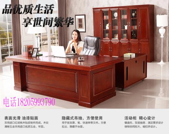 老板桌、大班台、时尚中班桌、板式办公桌椅