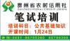 2015年貴州省農村信用社筆試培訓