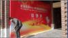 武汉桁架出租出售武汉凡谷2014年度核心供应商大会