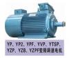 YZBF變頻電機、YZBF起重變頻電機